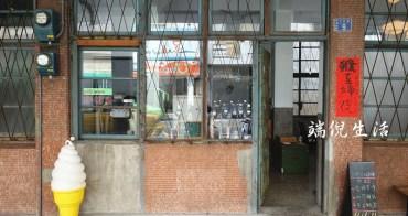 【彰化市】端倪生活;老房子裡喝咖啡吃霜淇淋!復古感舊厝怎麼拍照都好看,彰化火車站旁約會聊天好處所。
