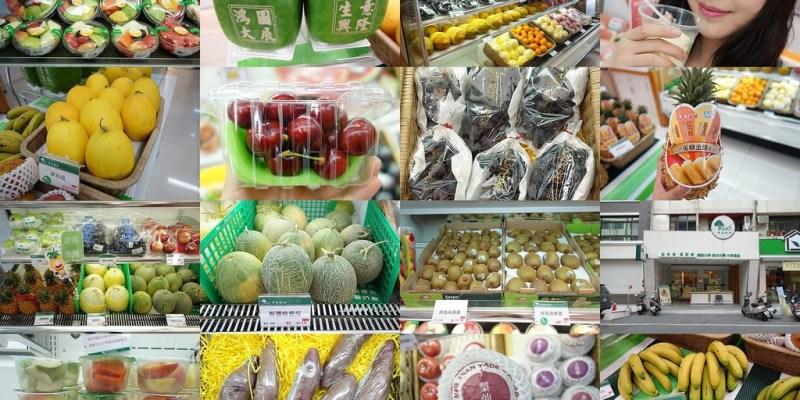 【彰化員林】果真新鮮(員林靜修店);大苑子旗下水果專賣店,當季各種甜美品質保證的水果,進口的高級水果,樣式多選擇多,還有貼心客製化服務喔。(盒裝水果/在地水果/進口水果)