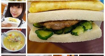 【彰化員林】喜得炭火燒三明治(員林中山店);超值早餐、午餐晚餐一網打盡!大口咬下熱呼呼里肌豬排三明治!義大利麵、漢堡、捲餅、三明治選擇樣式多。