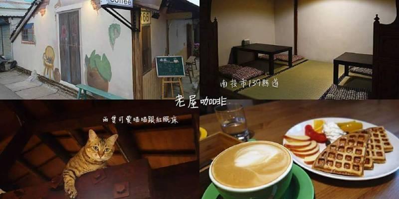 【南投市】老屋咖啡;坐在紅眠床上喝咖啡,有著可愛貓咪,老屋裡的咖啡香帶著濃濃復古情懷感,待整天也超放鬆。