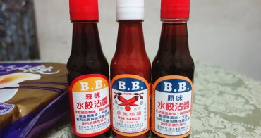 【醬料分享】B.B.水餃沾醬;沾水餃不用自己調配醬汁,只要這瓶一次搞定!(B.B.美美系列/B.B.美美辣醬/B.B.沾醬)