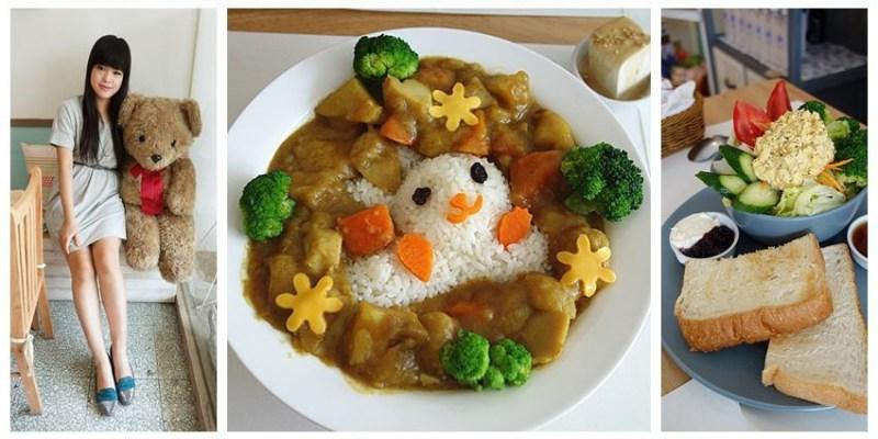 【彰化埔心】日和一百‧老屋蔬店;可愛的兔兔咖哩飯跟美味的輕食系列,蔬食也可以吃的健康美味,用心烹煮的美味蔬食~