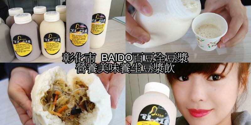 【彰化市】BAIDO百豆全豆漿;好喝健康濃郁不濾渣全豆漿,真材實料營養滿點超滿足!也可溫熱喝,還有天然酵母製作饅頭,素食者也可安心享用。