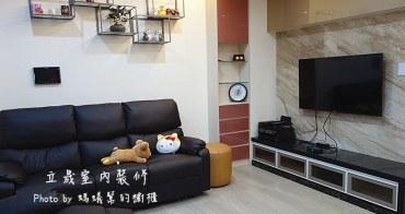 台中室內設計推薦|立晟室內裝修有限公司;依照客人喜愛風格跟預算打造溫暖舒適的家。