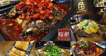 台中探魚 最時髦的烤魚就在這裡!18種口味烤魚風味,你想吃哪道?(公益店已歇業)