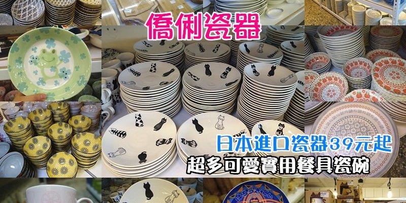 僑俐瓷器 彰化最狂瓷器餐具店!日本進口瓷器特價39元起,平價日式餐具讓人失心瘋!