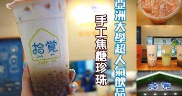 員林拾覺細做輕飲(靜修店)|霧峰超夯飲料品牌,手作焦糖珍珠、高大鮮乳,彰化第一家就在員林!