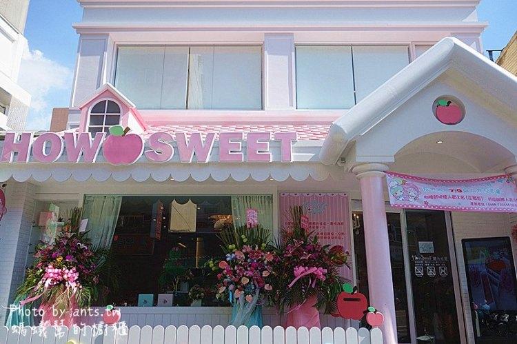員林甜入心菲How sweet|員林出現超可愛童話故事屋主題餐廳,蘋果馬卡龍、下午茶甜點,沉浸夢幻風格。