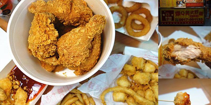 爆Q美式炸雞彰化總店 | 彰化超厲害美式炸雞!皮脆肉嫩新鮮入味不油膩,獨家泰式酸辣醬雞米花推薦必點,宵夜首選。