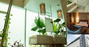 彰化桂冠精品汽車旅館|彰化住宿推薦,來去彰化遊玩,星級認證安全舒適,各種特色主題房型,室內植物造景彷彿置身渡假勝地。