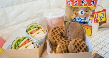 員林暖暖日 超放鬆可愛環境,酥脆格格雞鬆餅、健康美味限定飯糰,適合拍照逗留的小地方。