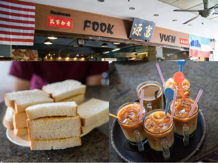 沙巴美食富源茶餐室   網路超紅冷牛油咖椰白吐司、三色奶茶,難以忘懷的美味吐司。