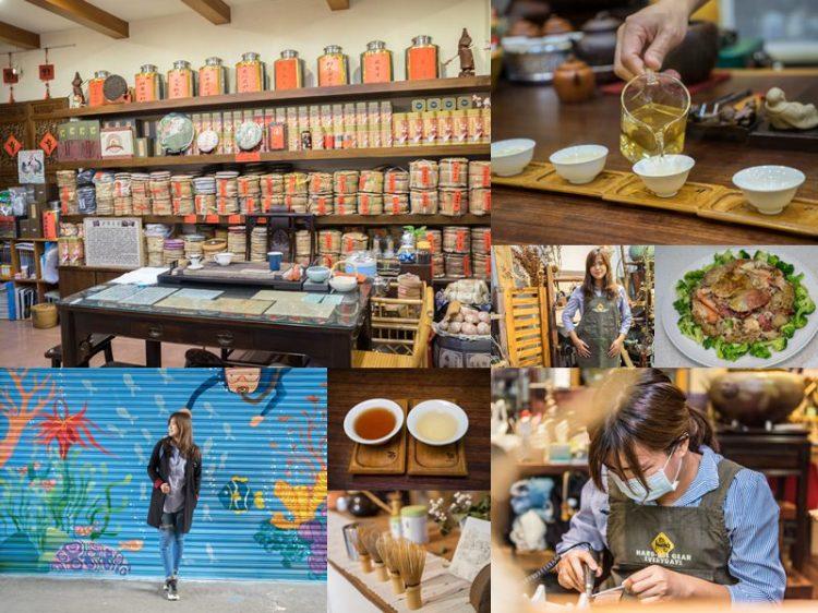 復刻梧棲+東海手作一日輕旅行(上)|台中港的老故事,不能說的秘密,梧棲港舶來品商圈品普洱、故鄉醬料食堂,台中知性輕旅行。