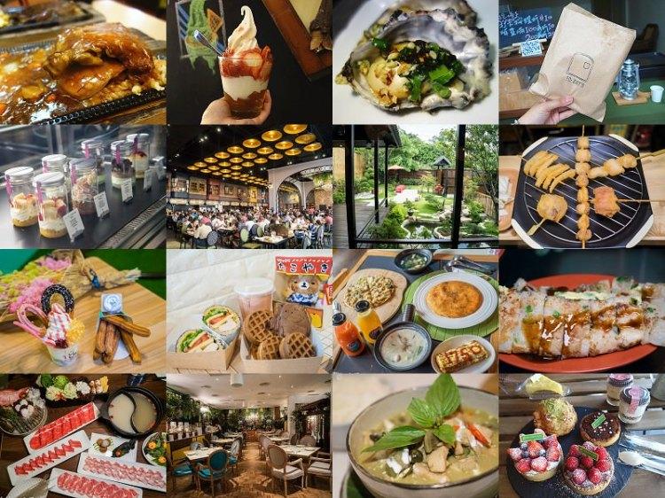 員林美食推薦 | 員林美食達人帶路,員林美食大全集140家以上攻頂介紹。