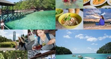 馬來西亞沙巴自由行攻略 六天五夜沙巴旅遊,行程規劃、小島跳島、水上活動、亞庇市區美食推薦、景點推薦。