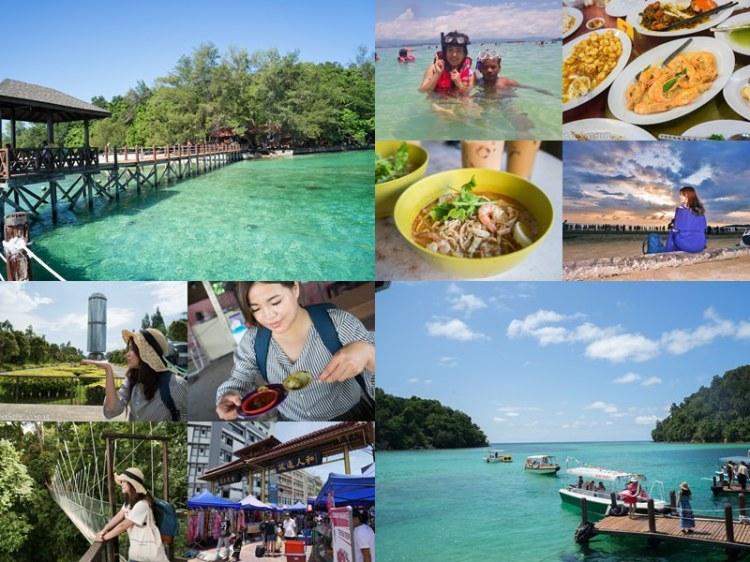 馬來西亞沙巴自由行攻略 | 六天五夜沙巴旅遊,行程規劃、小島跳島、水上活動、亞庇市區美食推薦、景點推薦。