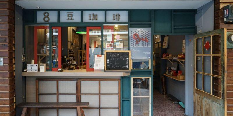 田中8豆珈琲|田中火車站前特色老宅咖啡館,咖啡甜點平價,適合朋友聊天聚會。