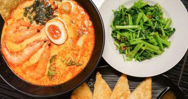 拉瑪泰式拉麵 讓人回味無窮的叻沙麵!香濃醇厚讓人誇讚,專程來吃也很值得,台中南洋麵推薦。