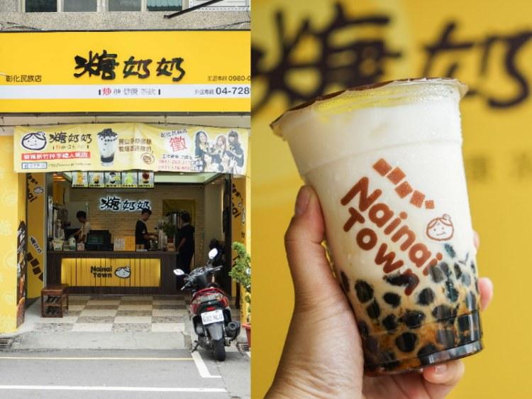 糖奶奶(彰化民族店) | 彰化市飲料推薦!超夯手炒黑糖珍珠鮮奶!入口滿滿幸福感。