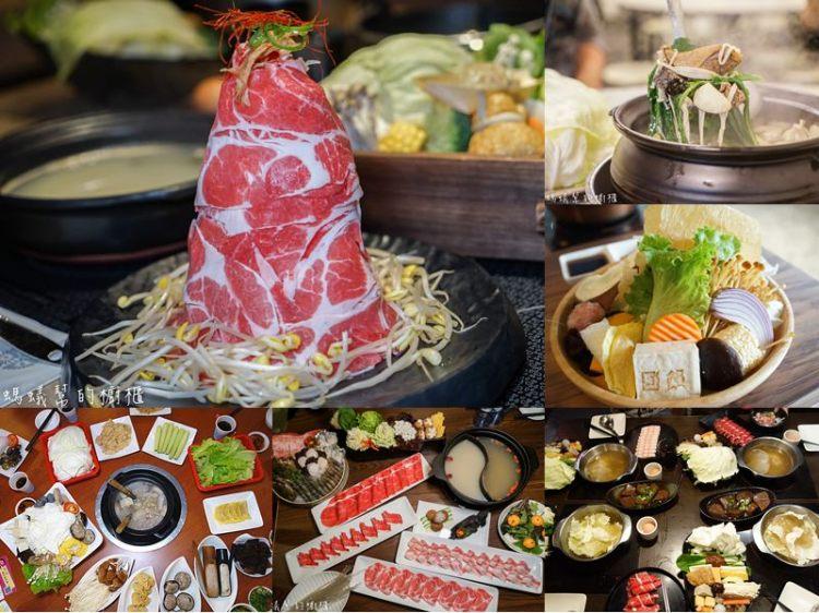 員林火鍋鍋物懶人包   日式鍋物、小火鍋、臭臭鍋、海鮮鍋物、薑母鴨、酸菜白肉鍋,冷冷天想吃鍋都在這裡!