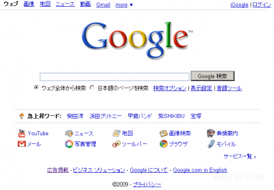 google-redesigned-top-20090209