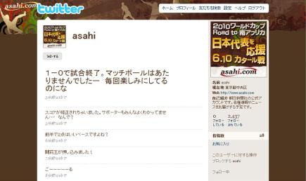 asahi_twitter