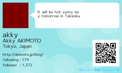 twitter-meishi-generator-akky1