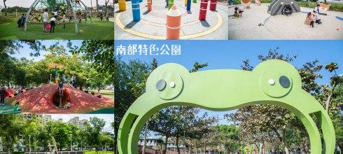 南台灣大大小小的特色公園、沙坑公園、特色國小懶人包分享