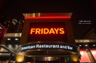 Taichung|台中‧西屯|大口吃肉之於還有視覺上的饗宴*星期五美式餐廳TGI Fridays(市政店)