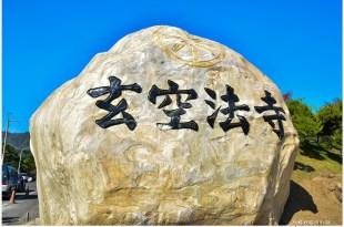 Tainan|台南‧楠西|大智山如來聖境,玄空法寺