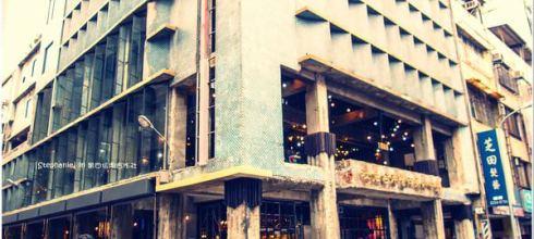 Taichung|台中‧中區|宮原眼科二店之我在第四信用合作社裡吃冰