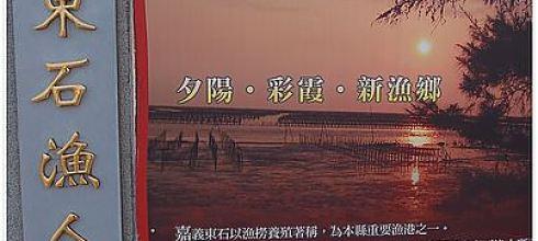 |嘉義.東石|漁人碼頭