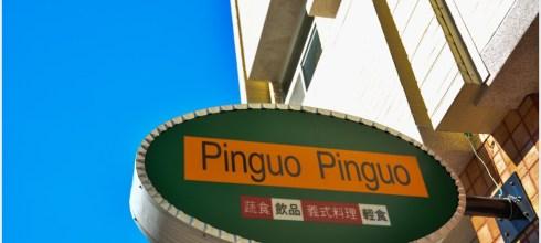 |高雄‧鹽埕|超平價蔬食義式料理*Pinguo Pinguo品果品果