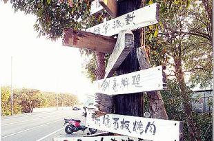 Tainan|台南‧佳里|好玩有趣之驛棧香草