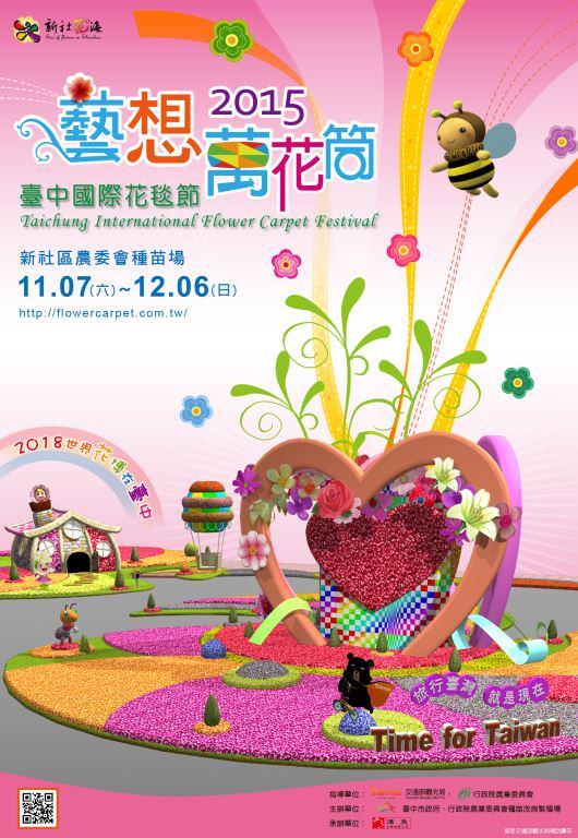 【台中】。2015台中新社花海節 11/7~12/6舉行
