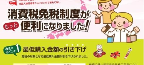 【日本】。經驗談~日本消費稅退稅申請*藥妝店退稅規則  │日本退稅制度5/1再更新