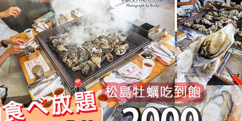 【日本】。松島牡蠣吃到飽 2000日幣 「かき小屋」食べ放題 @仙台車站僅40分鐘~松島海岸一日遊!(價格時間有異動)