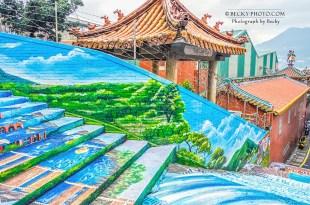 【台北】。淡水打卡新地標「淡水老街彩繪階梯」@福佑宮淡水媽、關渡大橋彩繪