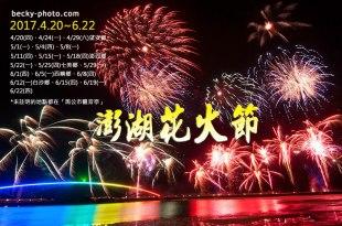 2017澎湖花火節活動資訊/前往澎湖交通/澎湖必去景點