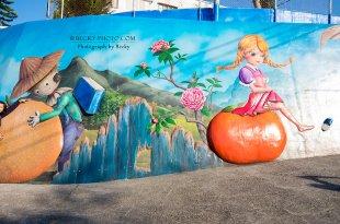 """【台中】。石岡九房里3D彩繪""""超立體""""台灣藍白拖~親子拍照景點!東豐自行車道"""
