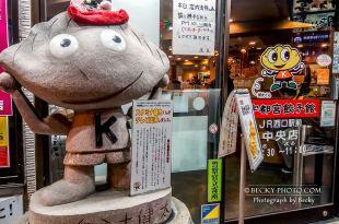 【日本】。栃木縣宇都宮車站吃餃子 前往日光或足利轉乘點 @健太餃子館