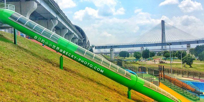 【新北】。7米高圓管溜滑梯@大台北都會公園「幸運草地景溜滑梯」