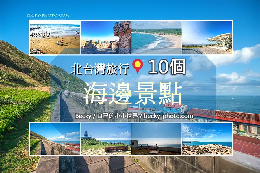 北台灣10個海邊風景步道整理!沒去過的景點快收錄下來