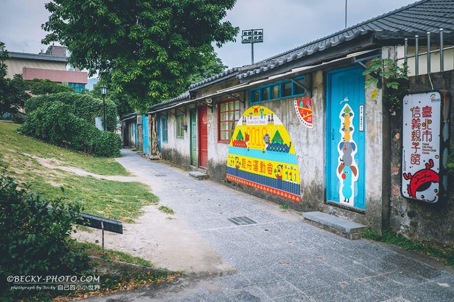 【台北】。台北101周邊拍照~四四南村捷運近台北101