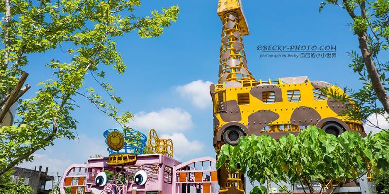 【宜蘭】。幾米主題廣場+宜蘭轉運站大象長頸鹿 宜蘭火車站附近景點