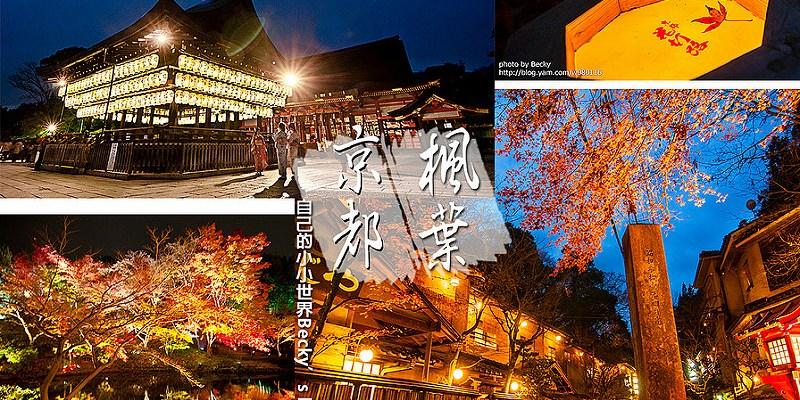 【日本】。2014京都夜楓必遊景點  夜間拝観首選賞夜楓名所整理│晚上的京都紅葉也有著不一樣的氛圍!