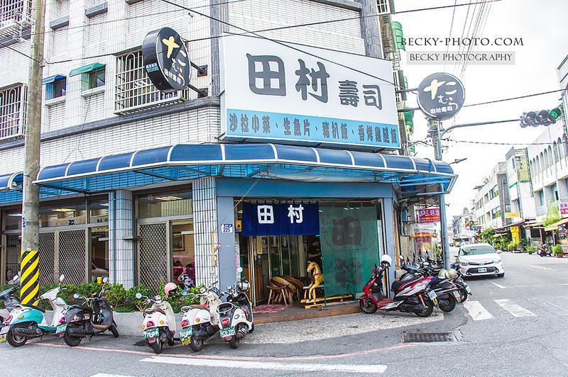 【花蓮】。花蓮德安一街壽司店『田村壽司』│ 花蓮餐廳