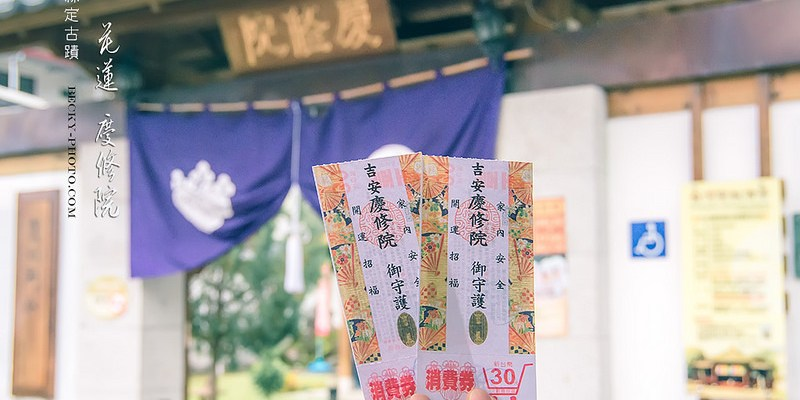 【花蓮】。吉安鄉日式建築「慶修院」 花蓮平價日本料理「湘壽司」 CP值高平價餐廳 @[自己的小小世界]旅遊攝影