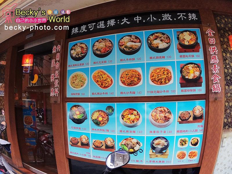 【台北】。東湖捷運站韓式料理「韓晶屋」份量大餐廳近東湖國小
