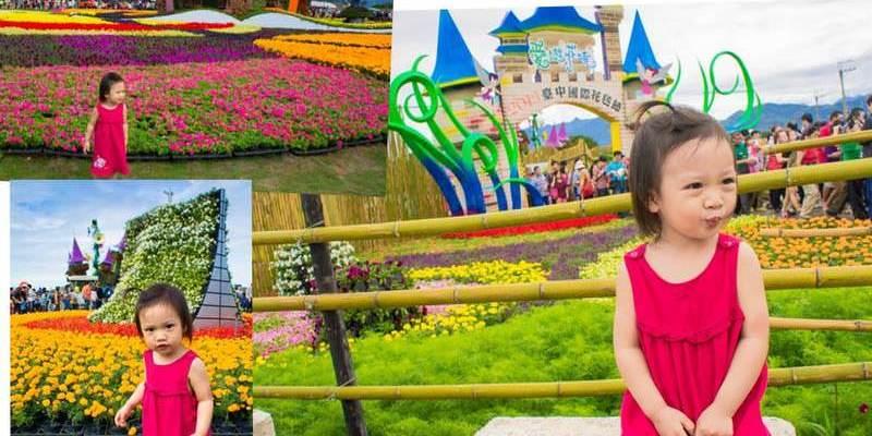 【活動】。2014年新社花海節與2014臺中國際花毯節預訂11/8~12/7舉辦,涵蓋5個週休假日。